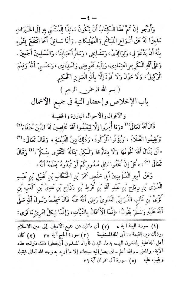 Riyadus_Saleheen_Arabic_2