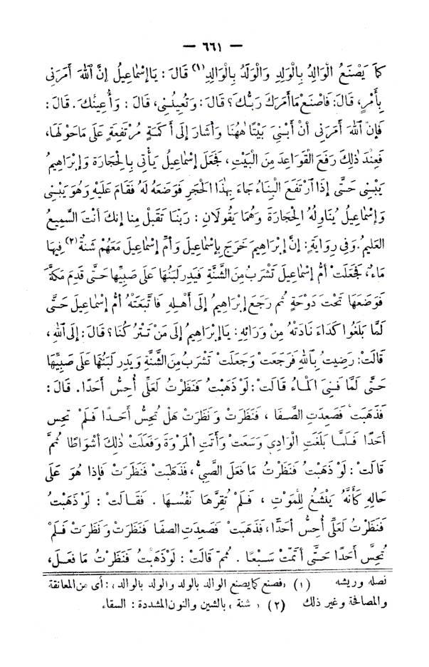 Riyadus_Saleheen_Arabic_3