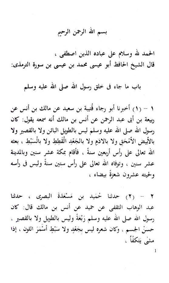 Shamaa_il_Tirmidhi_English_1