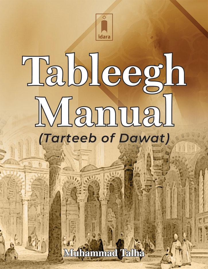 Tableegh_Manual