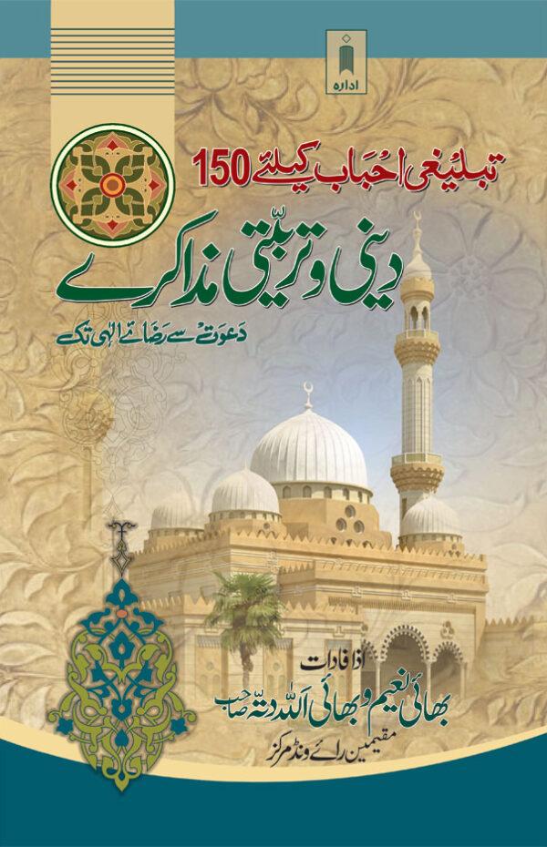 Tablighi Ahbab ke 150 Dini wa Tarbiyati Muzakre
