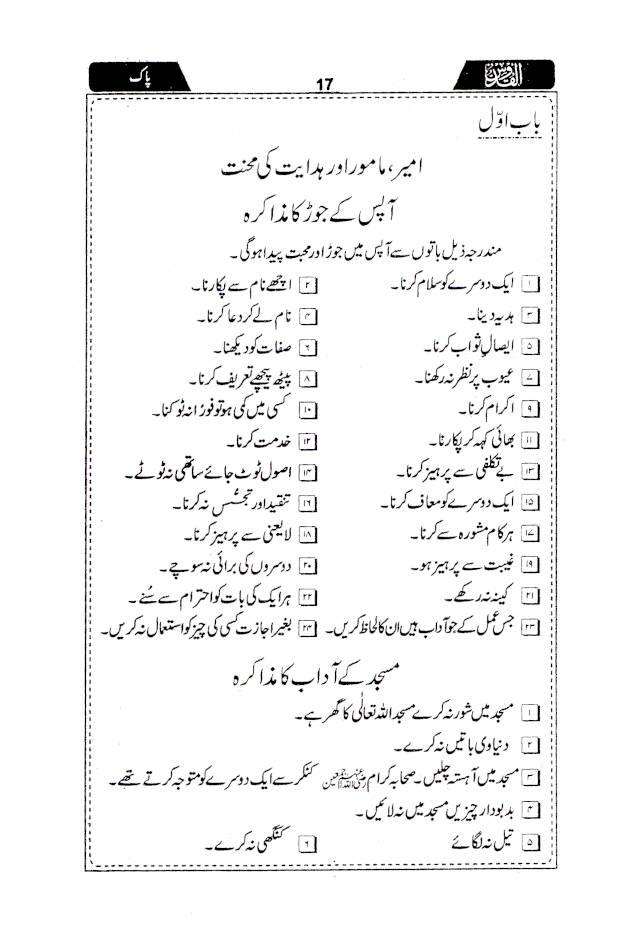 Tablighi_Ahbab_ke_150_Dini_wa_tarbiyati_muzakare_Urdu_1