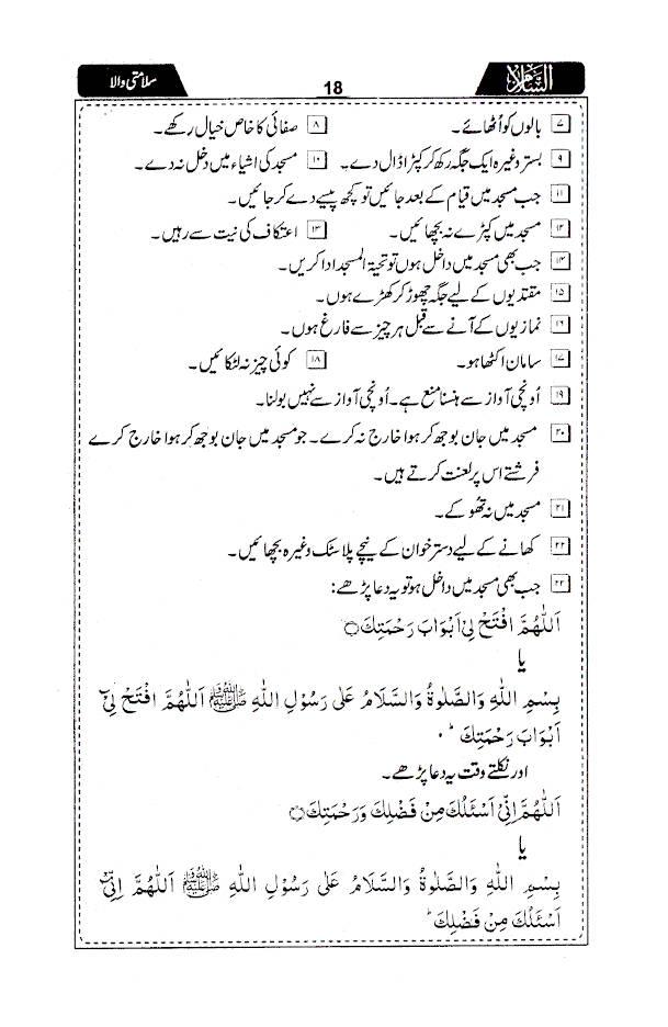 Tablighi_Ahbab_ke_150_Dini_wa_tarbiyati_muzakare_Urdu_2