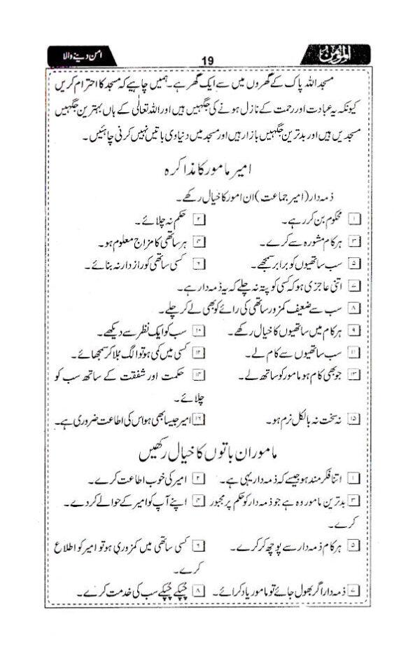 Tablighi_Ahbab_ke_150_Dini_wa_tarbiyati_muzakare_Urdu_3
