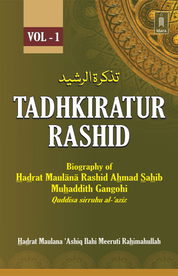 Tadhkiratur Rashid