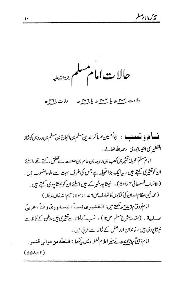 Tazkira_Imam_Muslim_Urdu_1