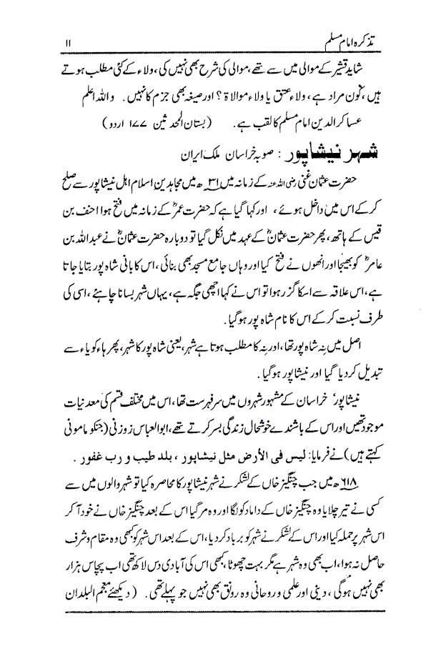 Tazkira_Imam_Muslim_Urdu_2