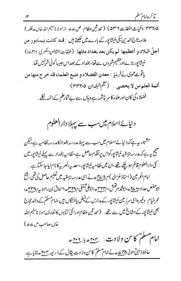 Tazkira_Imam_Muslim_Urdu_3