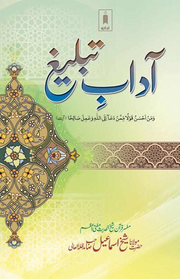 Adaab-E-Tableegh