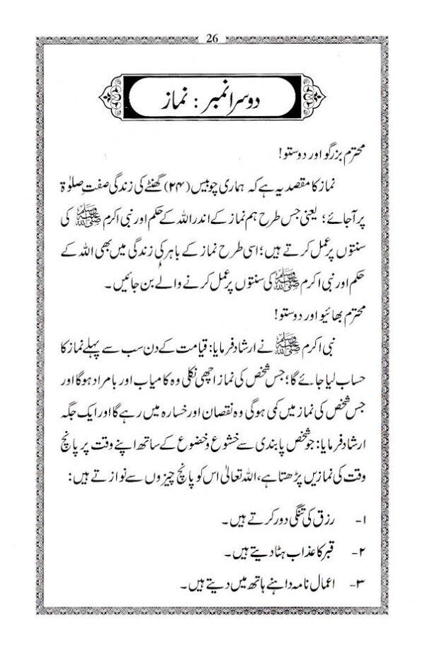 Adab_e_tableegh_Urdu_1