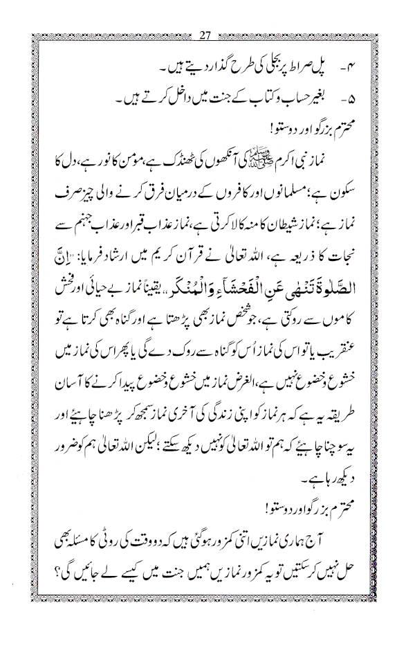 Adab_e_tableegh_Urdu_2