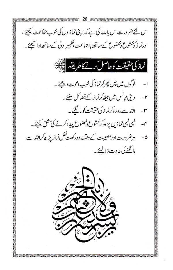 Adab_e_tableegh_Urdu_3
