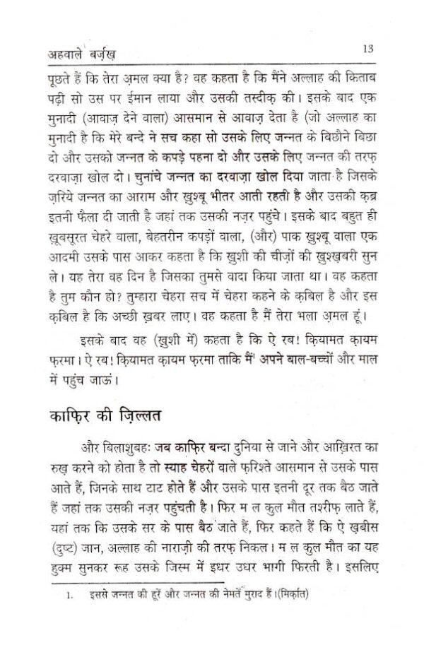 Ahwale_Barzakh_Hindi_2