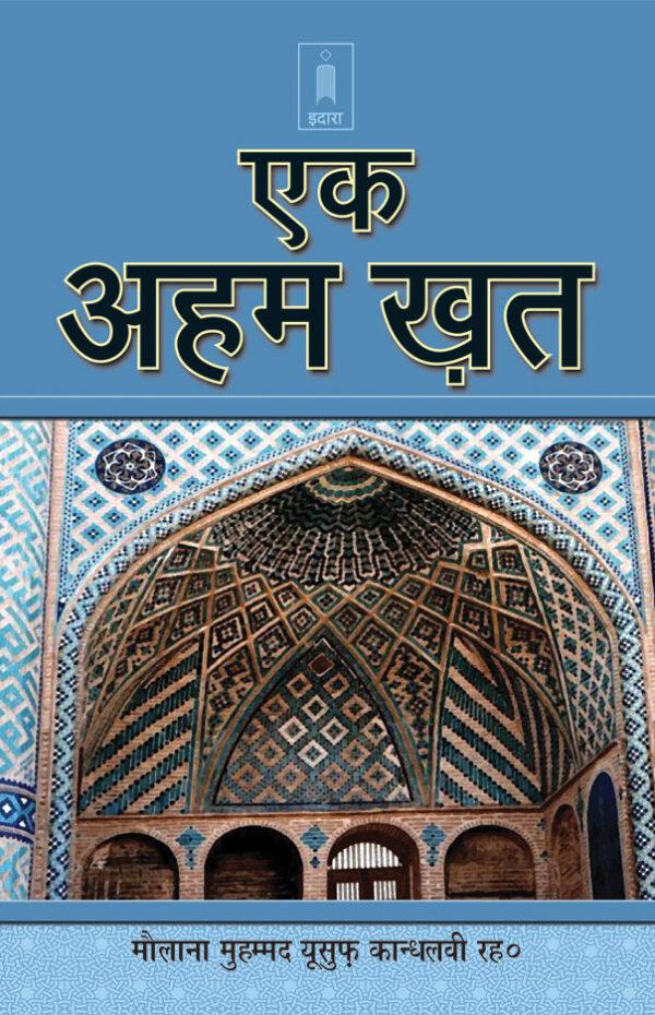 Aik_Aham_Khat_Hindi
