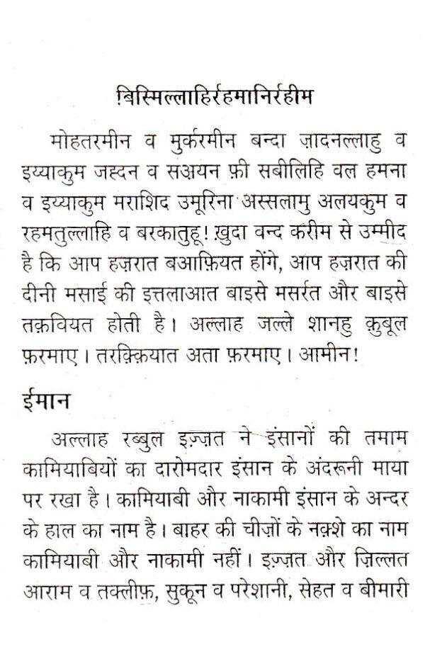 Aik_Aham_Khat_Hindi_1