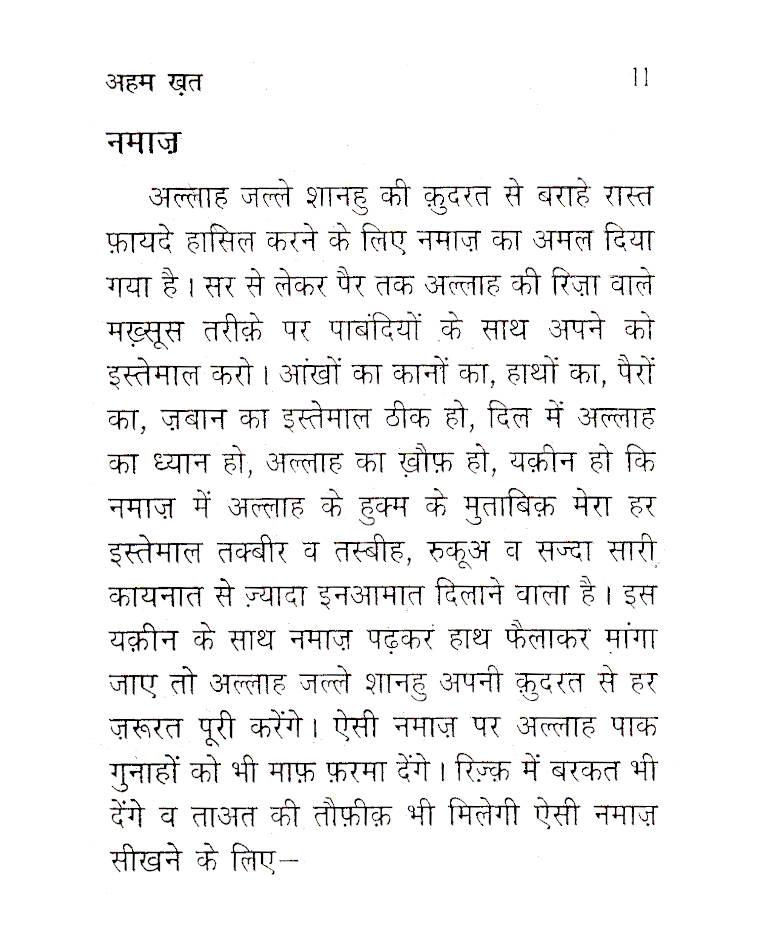 Aik_Aham_Khat_Hindi_2