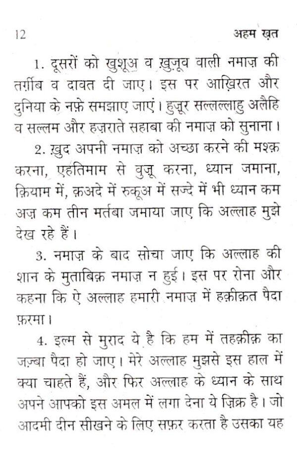 Aik_Aham_Khat_Hindi_3