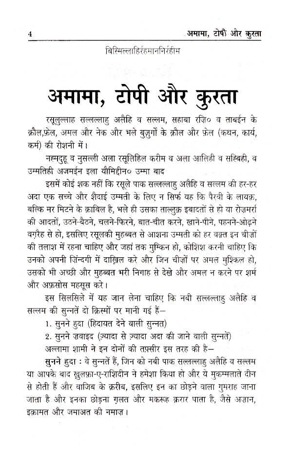 Amama_Topee_Kurta_Hindi_1