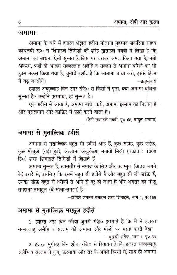 Amama_Topee_Kurta_Hindi_3