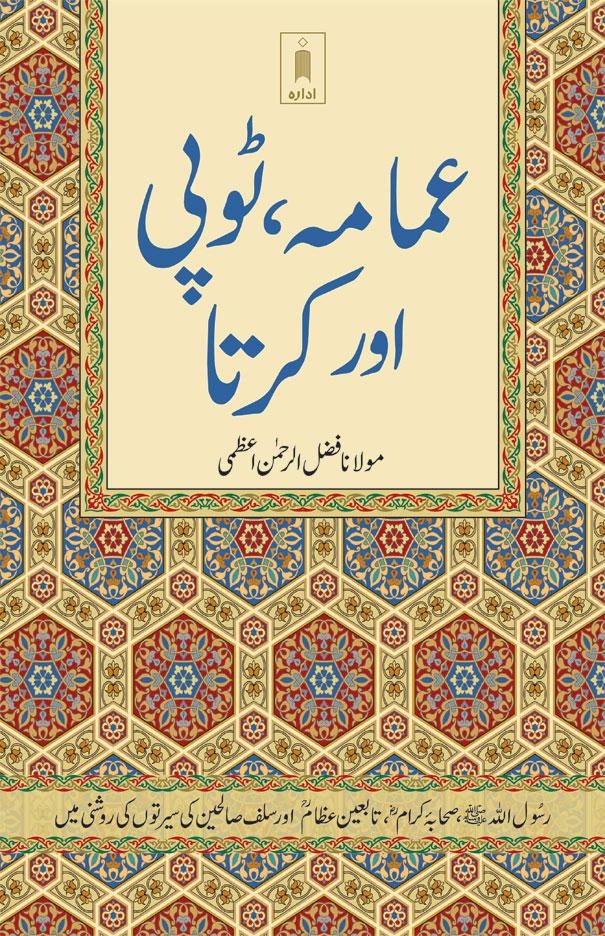 Amama_Topi_kurta_Urdu