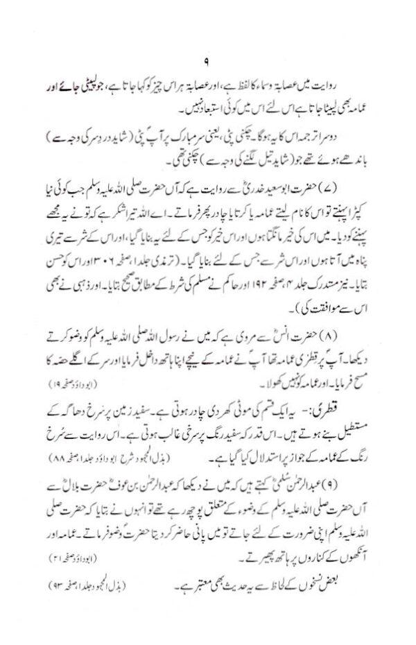 Amama_Topi_kurta_Urdu_2
