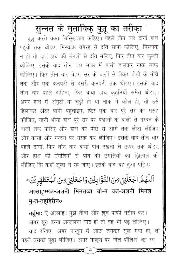 Aurtaun_ki_Namaz_Hindi_1