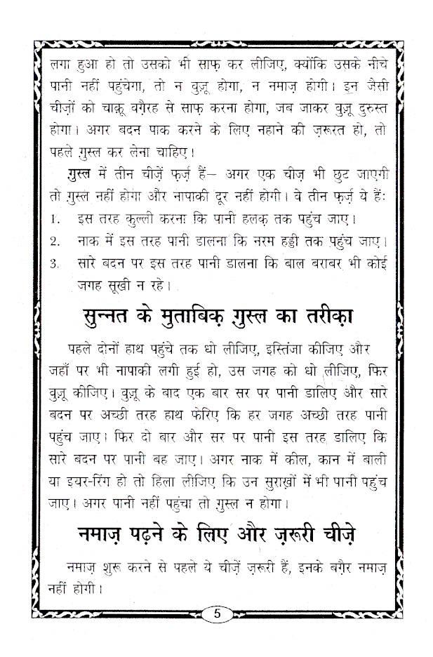 Aurtaun_ki_Namaz_Hindi_2