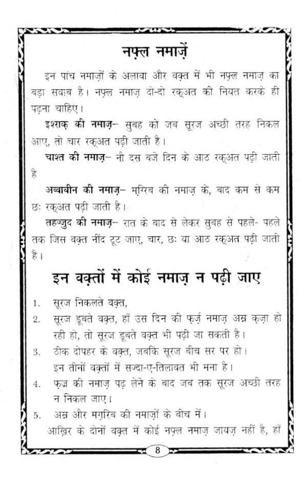 Aurtaun_ki_Namaz_Hindi_3