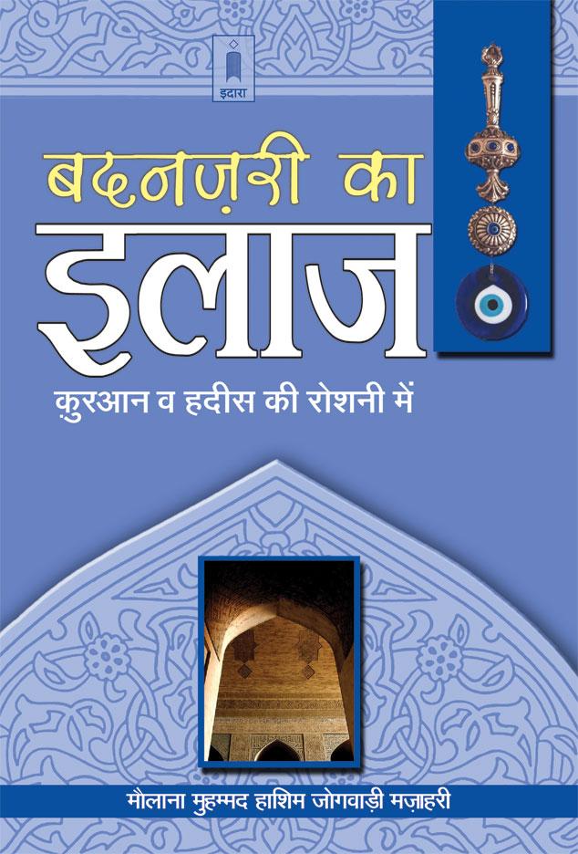 Badnazri_ka_ilaj_Hindi
