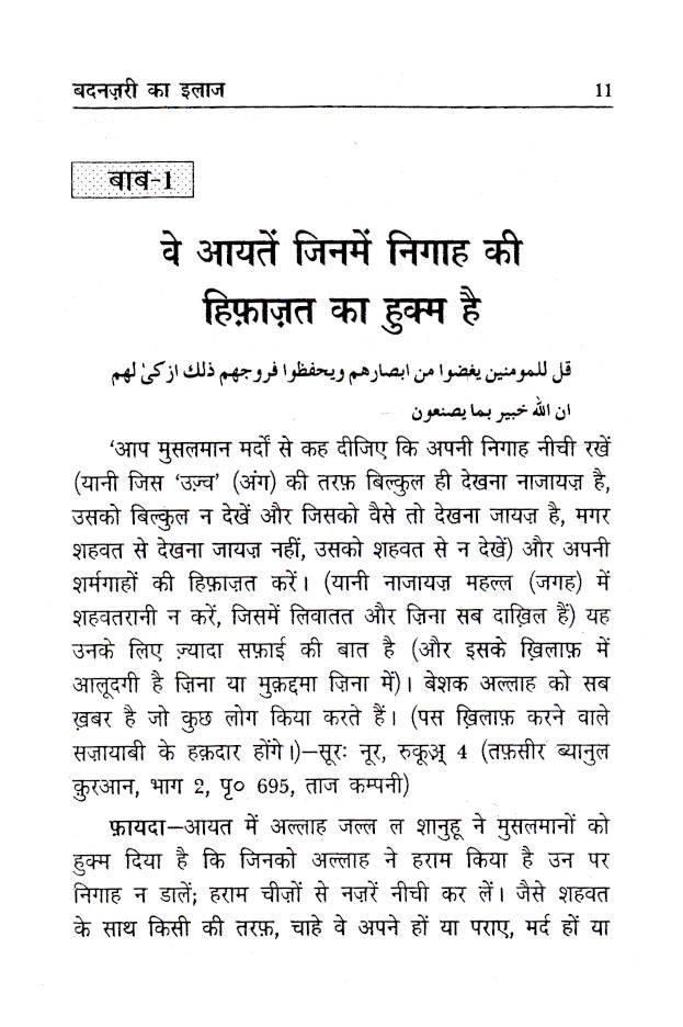 Badnazri_ka_ilaj_Hindi_1