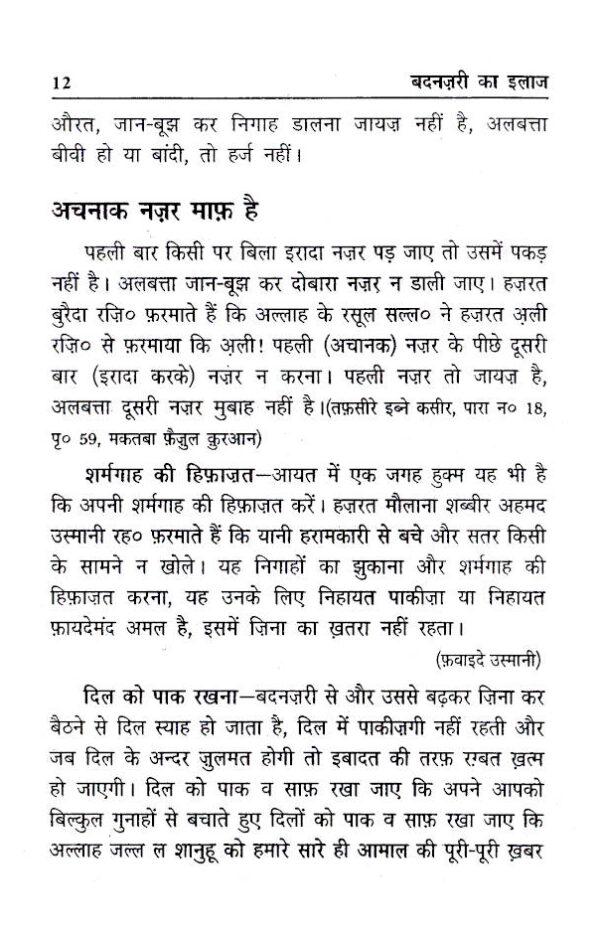 Badnazri_ka_ilaj_Hindi_2