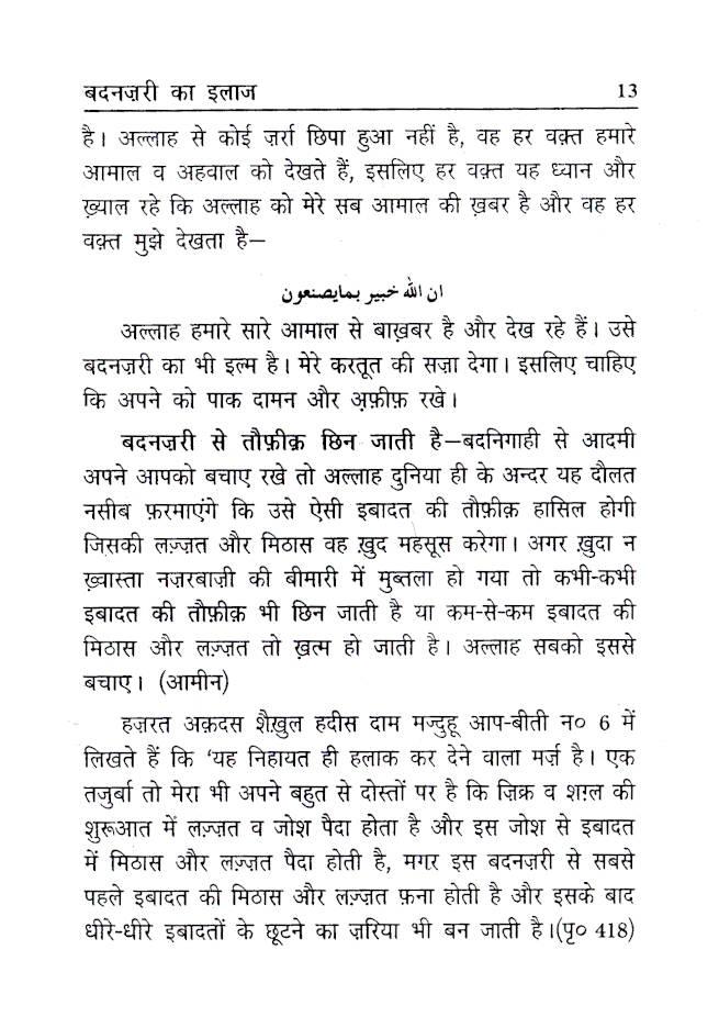 Badnazri_ka_ilaj_Hindi_3