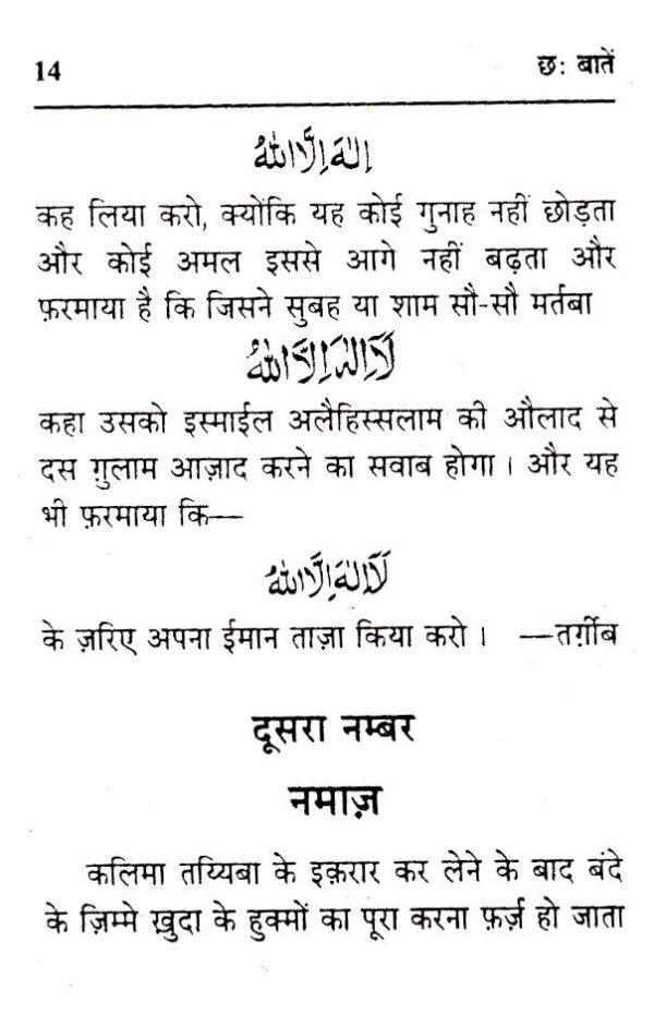 Chey_Batien_Hindi_2