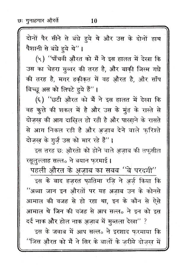 Chey_Gunahgar_Aurtein_Hindi_1