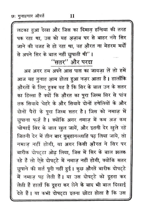Chey_Gunahgar_Aurtein_Hindi_2