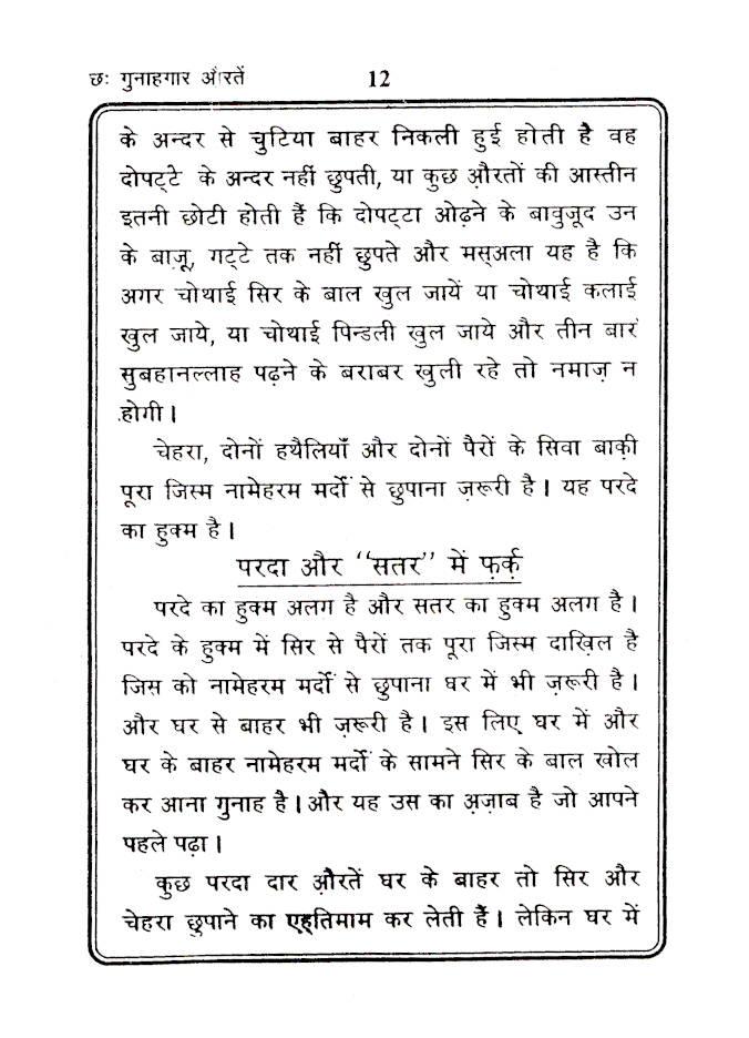 Chey_Gunahgar_Aurtein_Hindi_3