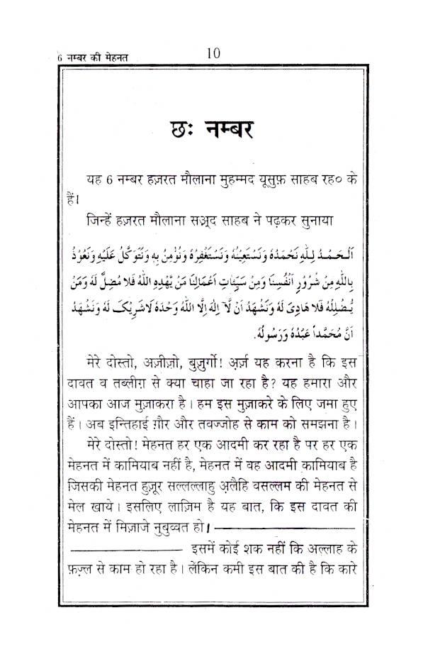 Chey_Number_Ki_Mehnat_Hindi_1