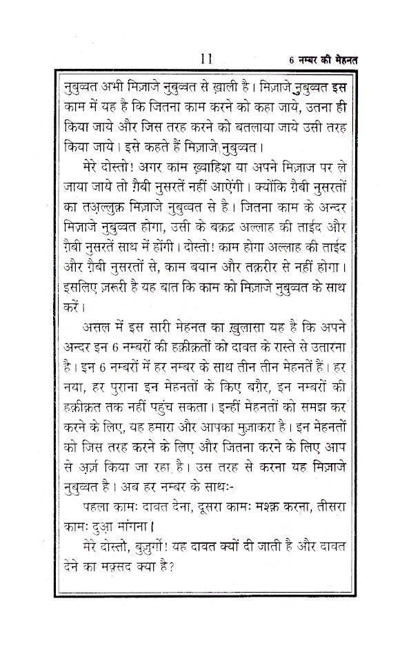 Chey_Number_Ki_Mehnat_Hindi_2