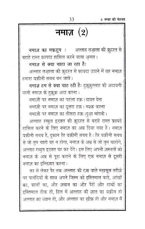 Chey_Number_Ki_Mehnat_Hindi_3