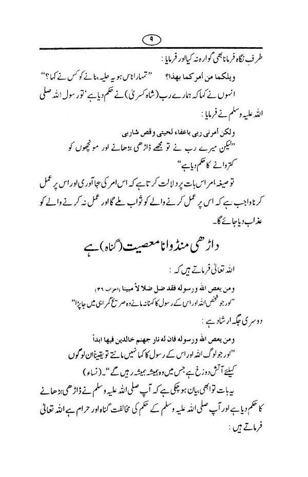 Darhi_Kyon_Urdu_1