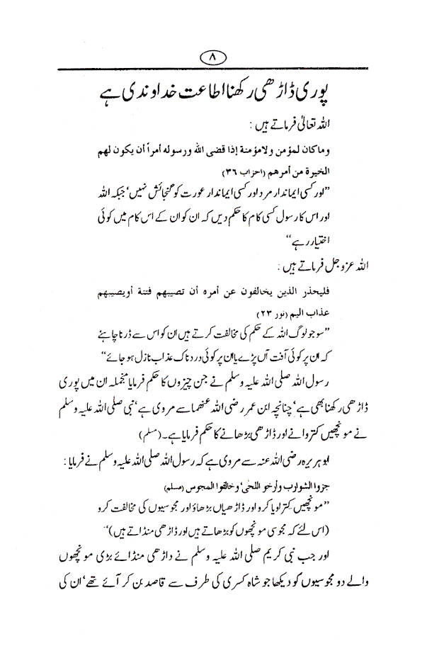 Darhi_Kyon_Urdu_2