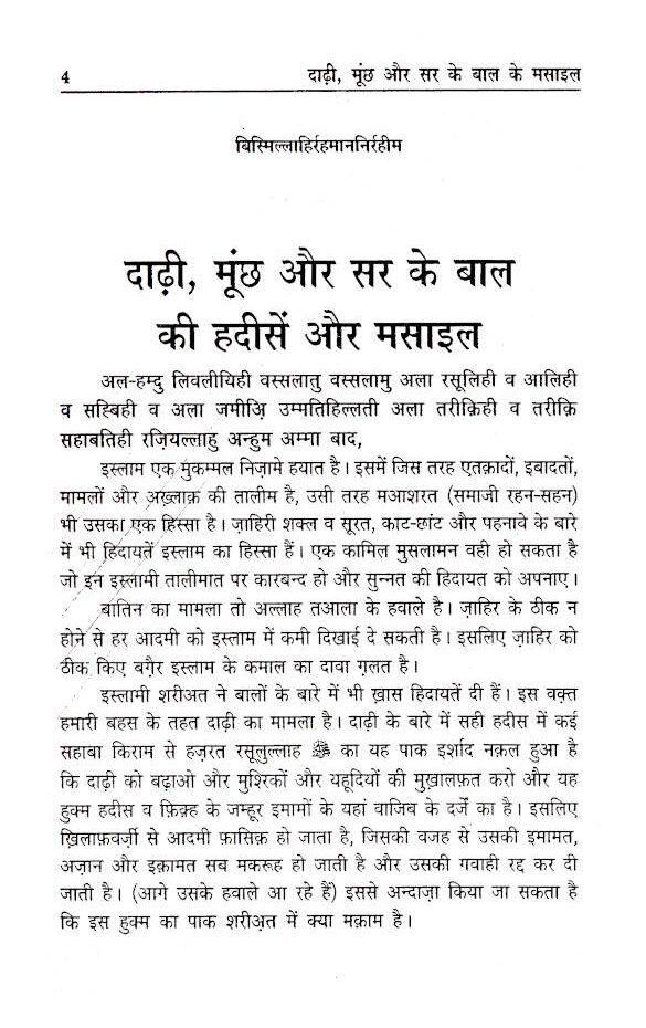 Darhi_Munch_Sar_ke_Baal_Hindi_1