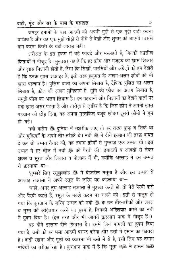 Darhi_Munch_Sar_ke_Baal_Hindi_2