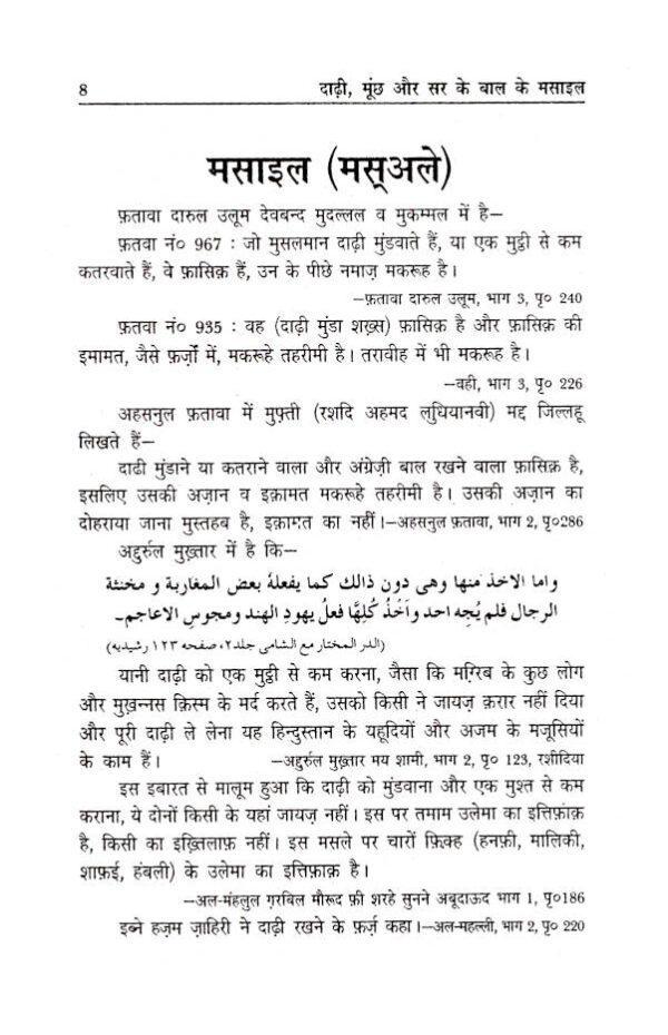 Darhi_Munch_Sar_ke_Baal_Hindi_3