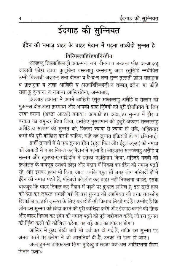 Eidgah_Ki_Sunniyat_Hindi_1