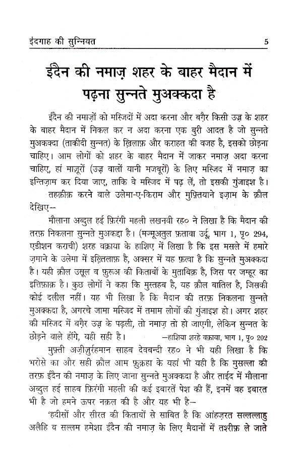 Eidgah_Ki_Sunniyat_Hindi_2