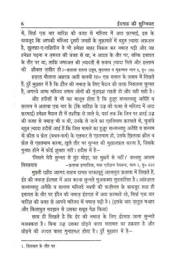 Eidgah_Ki_Sunniyat_Hindi_3