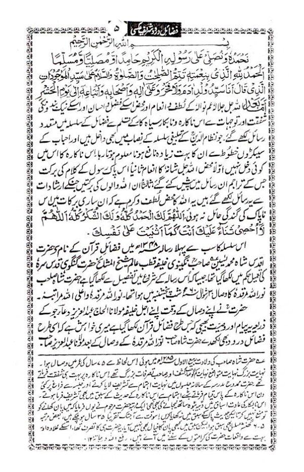 Fazail-e-Darood_Urdu_1