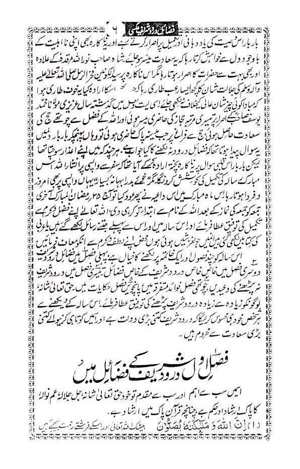 Fazail-e-Darood_Urdu_2