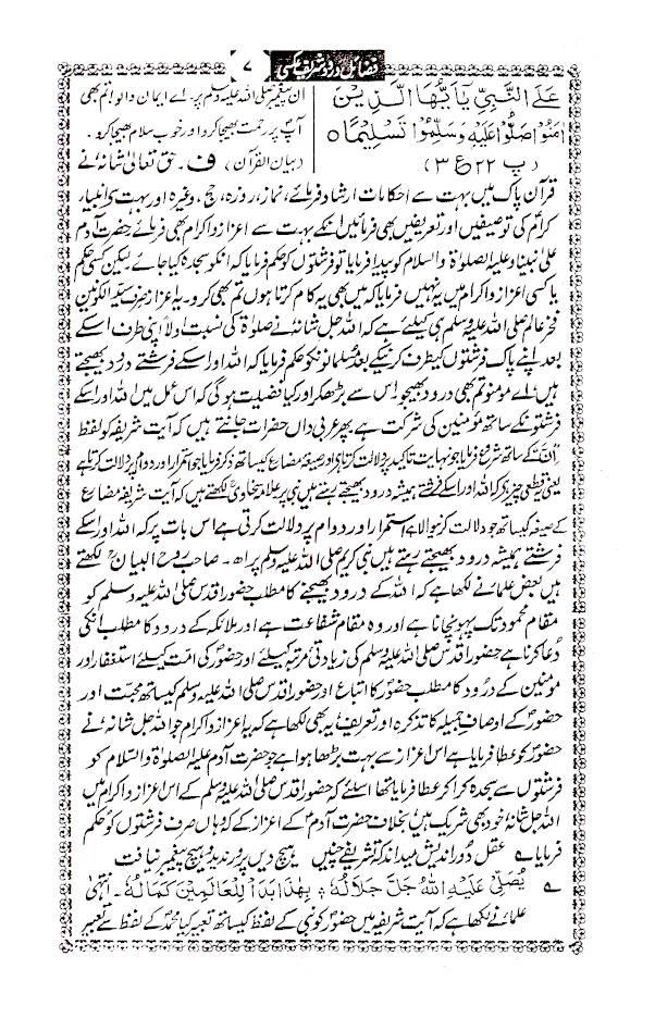 Fazail-e-Darood_Urdu_3
